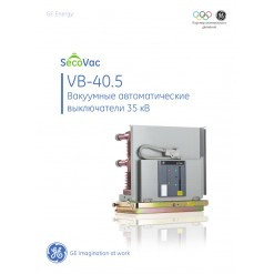 VB SecoVac 40.5KV Каталог (rus)